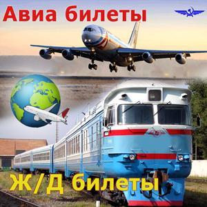 Авиа- и ж/д билеты Воскресенска
