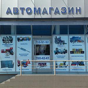 Автомагазины Воскресенска