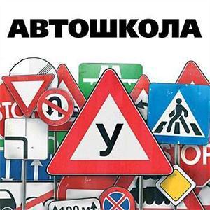 Автошколы Воскресенска
