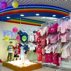 Детские магазины Воскресенска