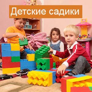 Детские сады Воскресенска