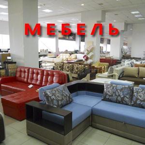Магазины мебели Воскресенска