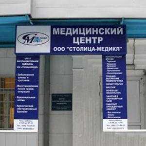 Медицинские центры Воскресенска