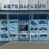 Автомагазины в Воскресенске
