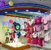 Детские магазины в Воскресенске