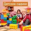 Детские сады в Воскресенске