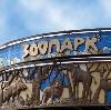 Зоопарки в Воскресенске