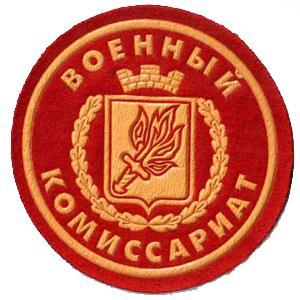 Военкоматы, комиссариаты Воскресенска
